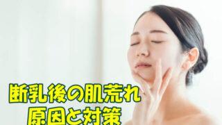 断乳後の肌荒れ 原因と対策