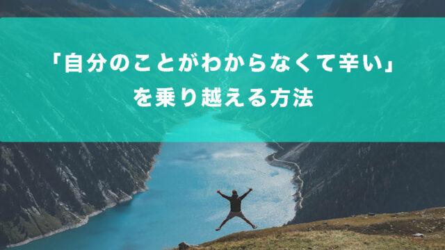 生き辛い「自分がない」を克服!他人軸から自分軸で生きる方法