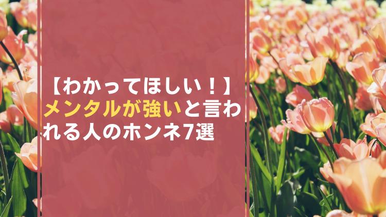 ピンク色の花畑