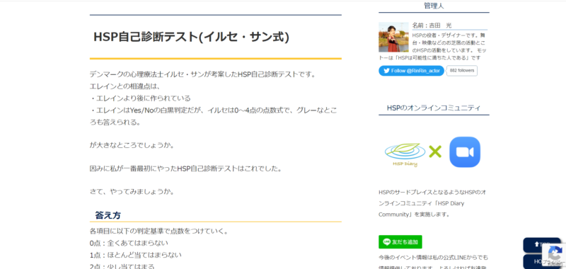 HSP自己診断テスト(イルセ・サン式)