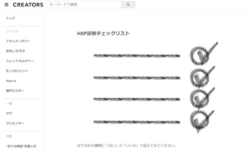 HSP診断チェックリスト