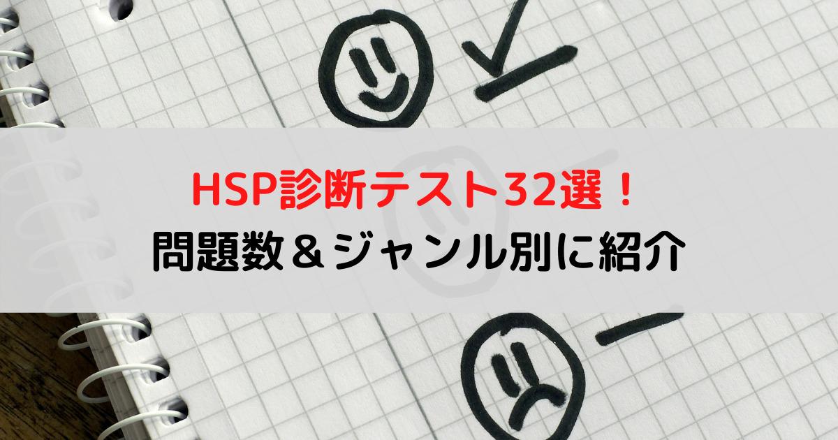 HSP診断テスト32選! 問題数&ジャンル別に紹介