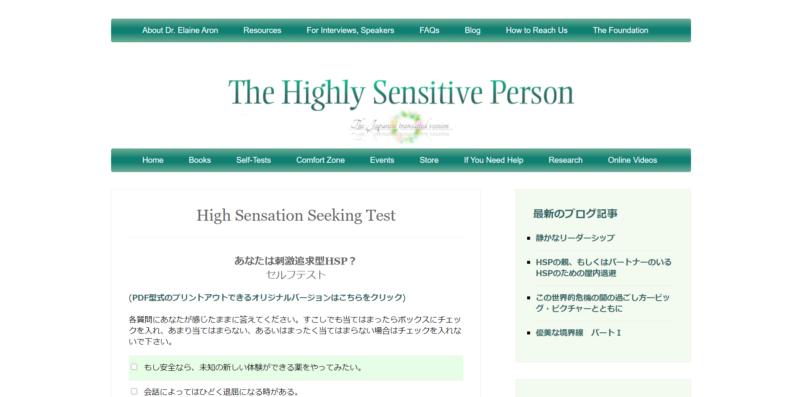 High Sensation Seeking Test