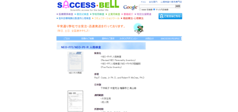 SUCCESS BELL